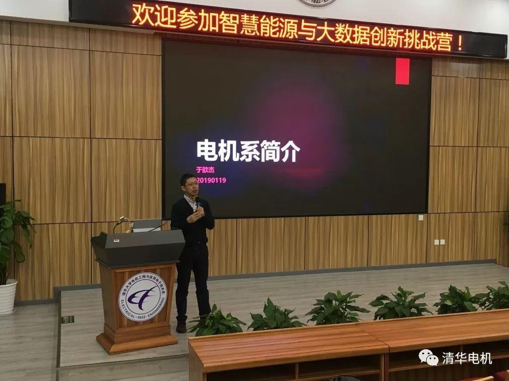 清华大学智慧能源与大数据创新赛圆满结束