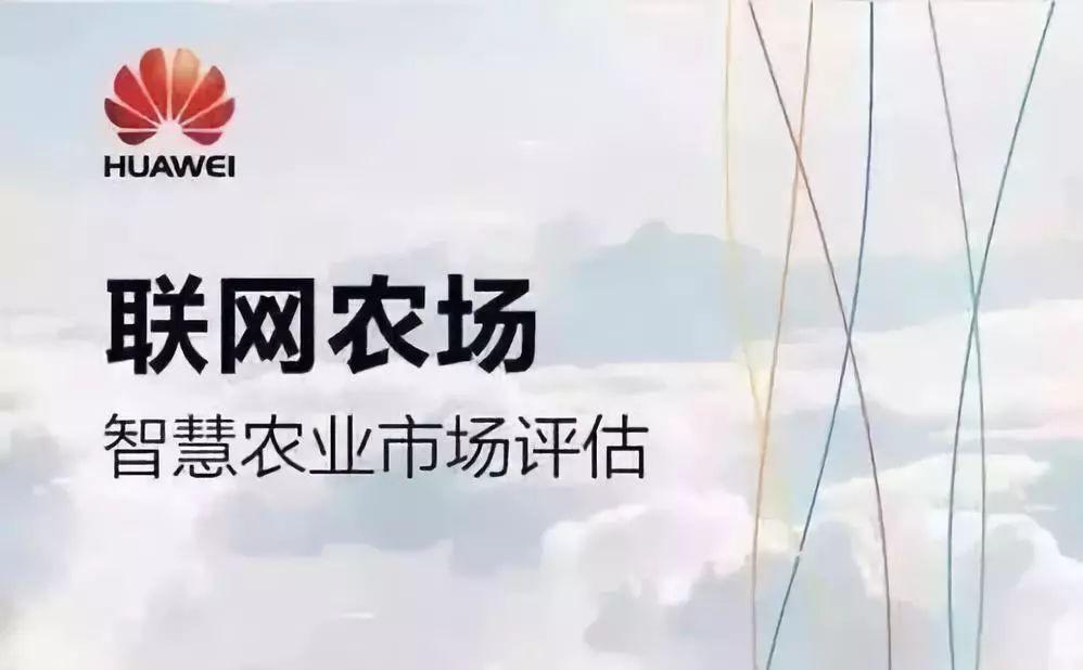 """华为""""牵手""""袁隆平,要素物联网系统种植海水稻"""