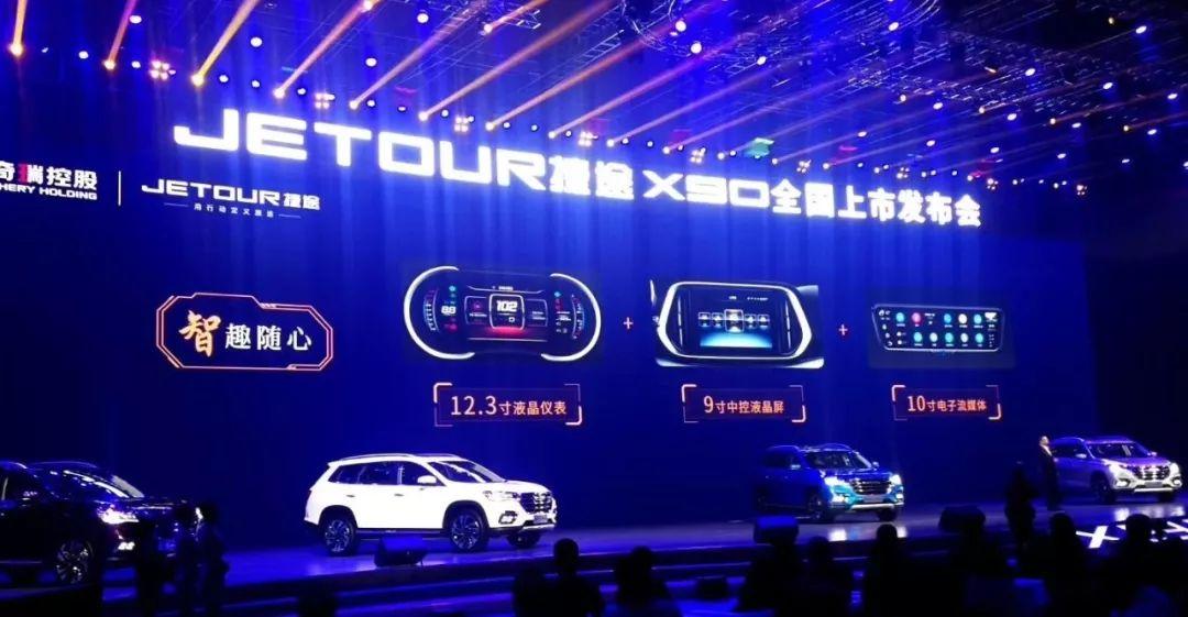 搭载和路通智能后视镜,奇瑞捷途X90全新上市