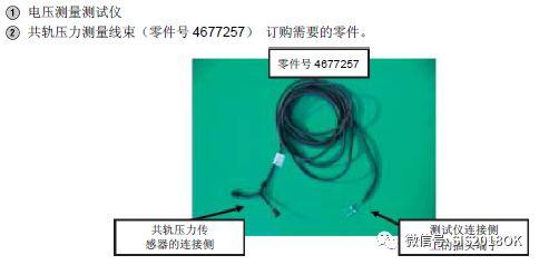 日立ZX-3系列挖掘机共轨压力传感器(含位置图)电压的测量