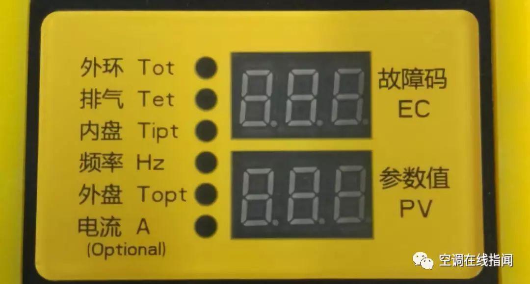 Haier 变频空调检测仪操作使用说明书