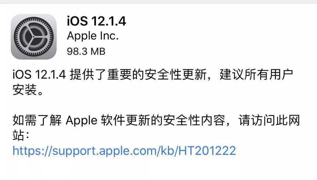 iOS 12.1.4 正式发布,全屏指纹识别~