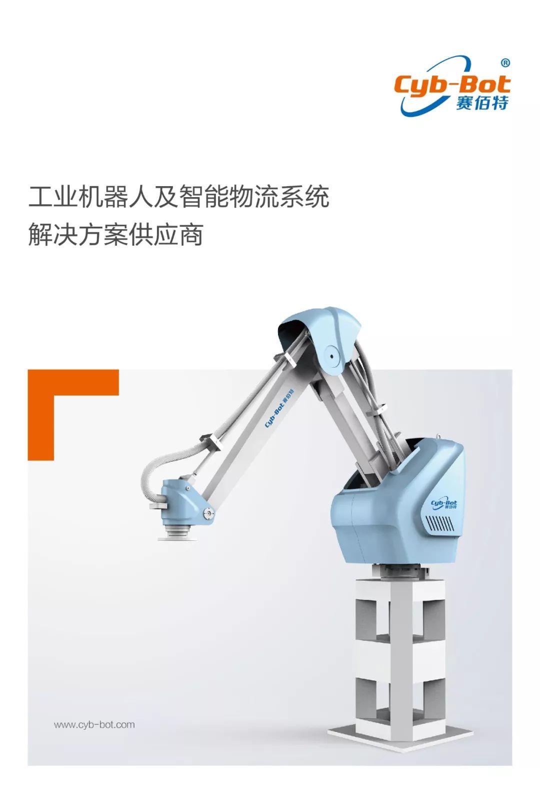 赛佰特工业机器人及智能物流系统解决方案