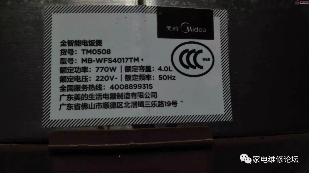 美的电饭煲烧水加热显示E-故障之温度#00传感器维修