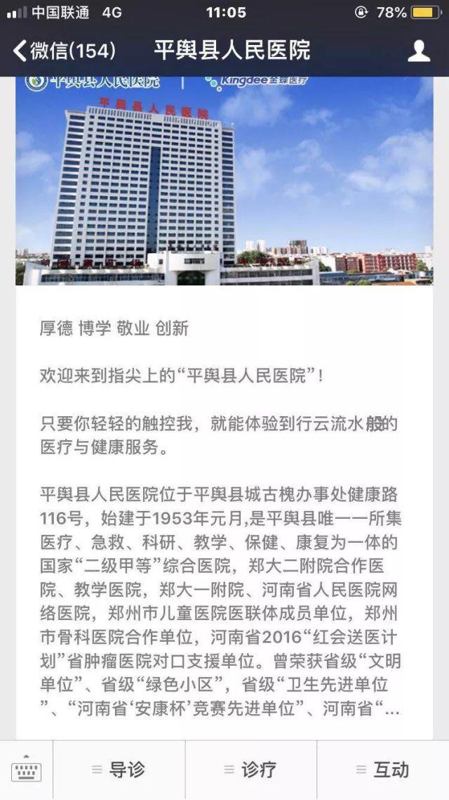 平舆县人民医院手机微信在线挂号、查报告教程