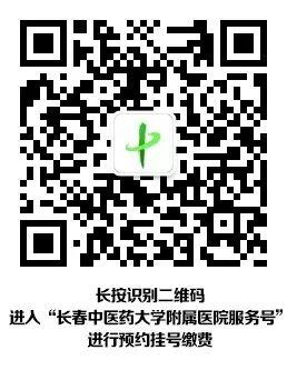 长春中医药大学附属医院手机微信预约挂号、缴费教程