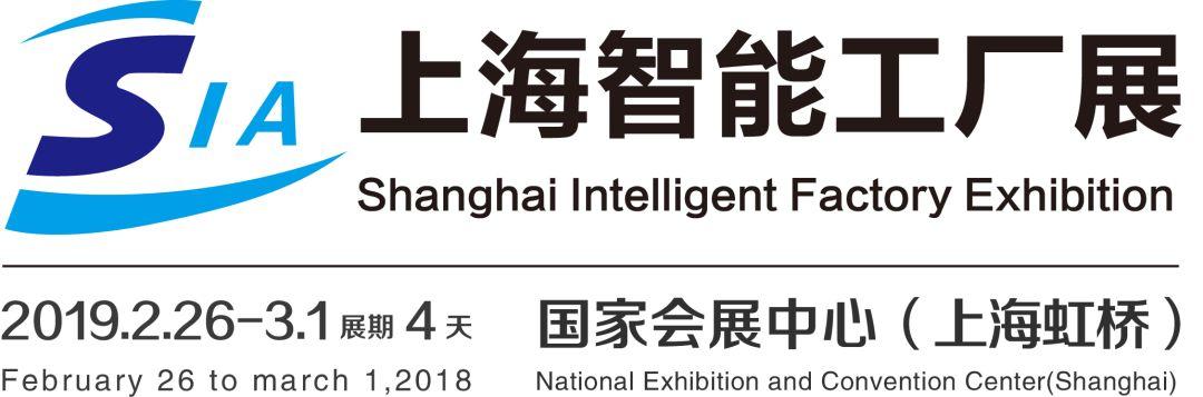 2019中国智能工厂、工业4.0高峰论坛时间表出炉