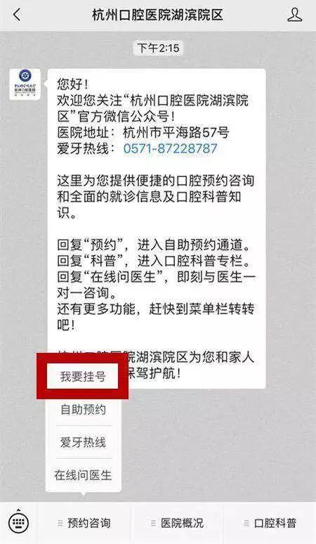 杭州口腔医院湖滨院区微信挂号预约指南
