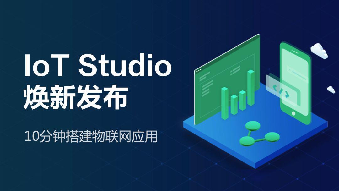 IoT Studio焕新发布!十分钟搭建物联网应用
