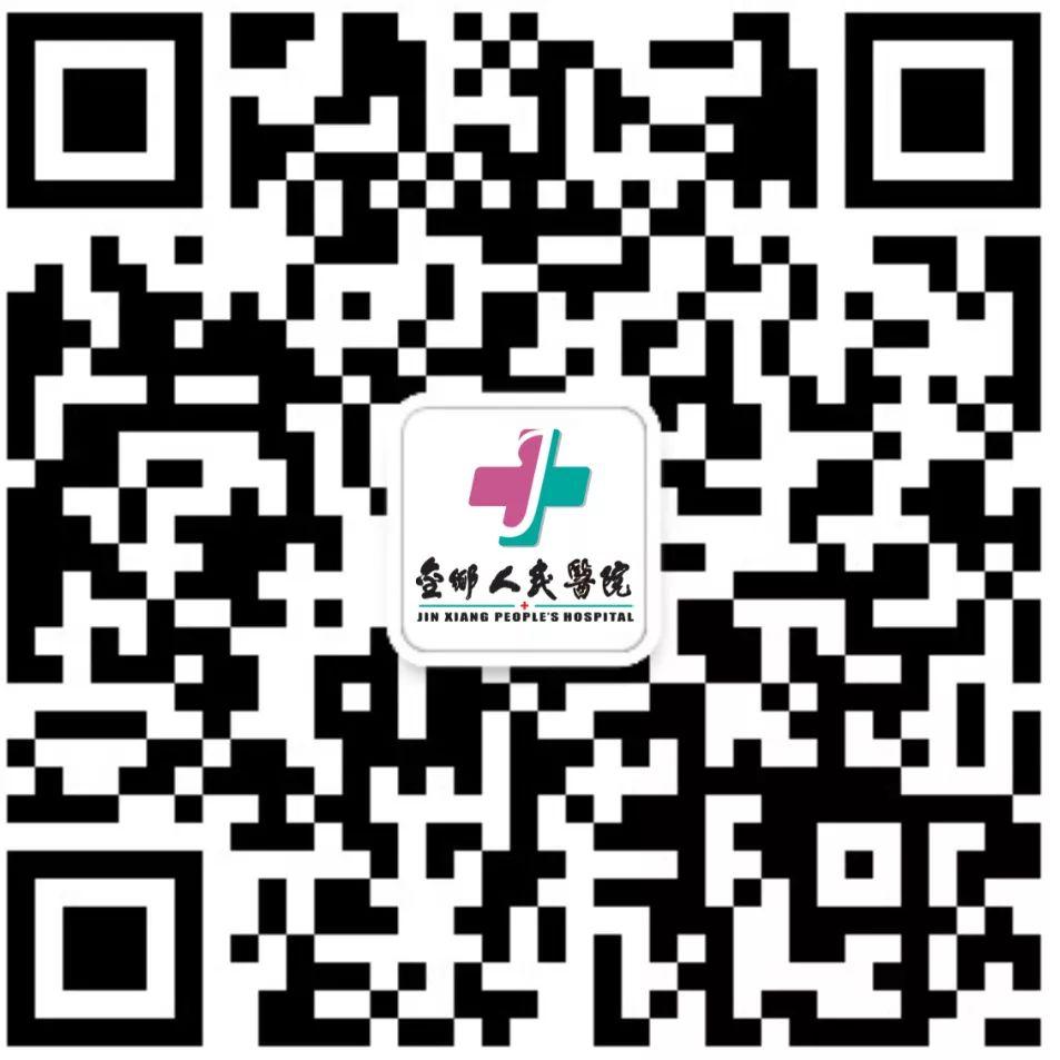 金乡县人民医院微信挂号预约指南