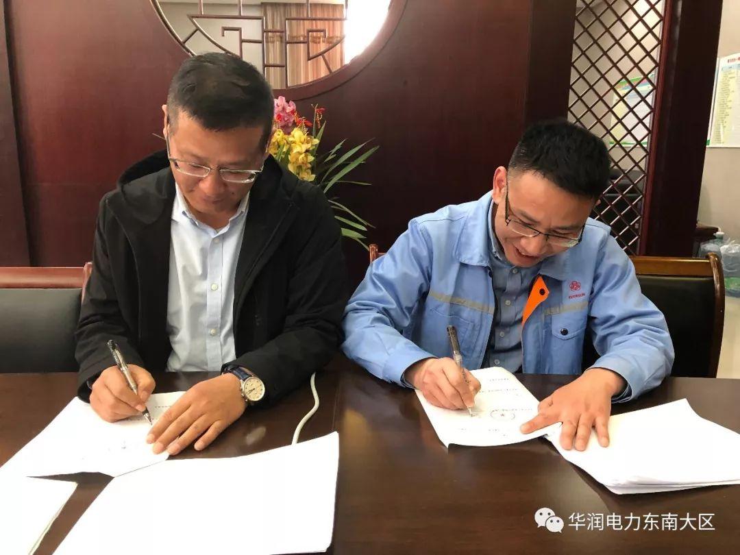 东南大区与福建锦江科技签订智慧能源平台合同