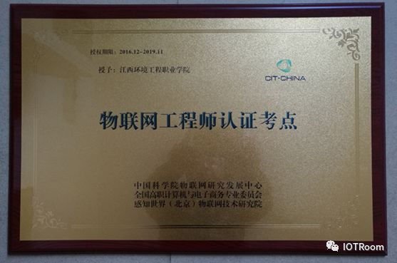 江西环境工程职业学院物联网应用技术专业介绍