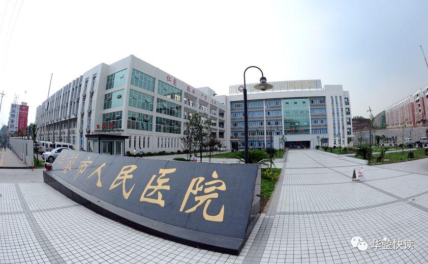 华蓥市人民医院微信挂号缴费使用说明