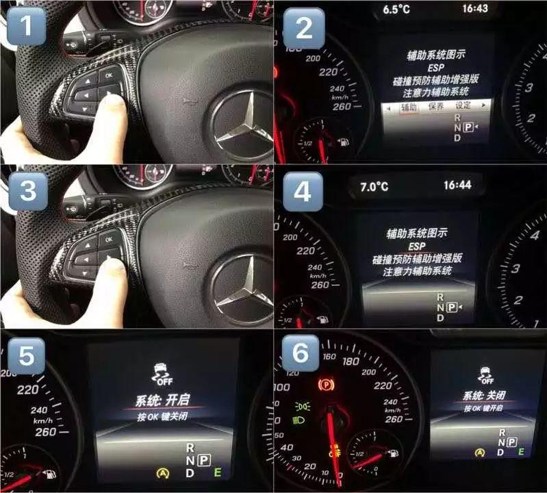 奔驰车如何停用ESP功能