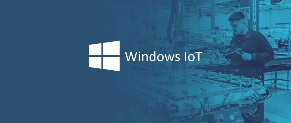 新漏洞|Windows IoT Core设备易受黑客控制