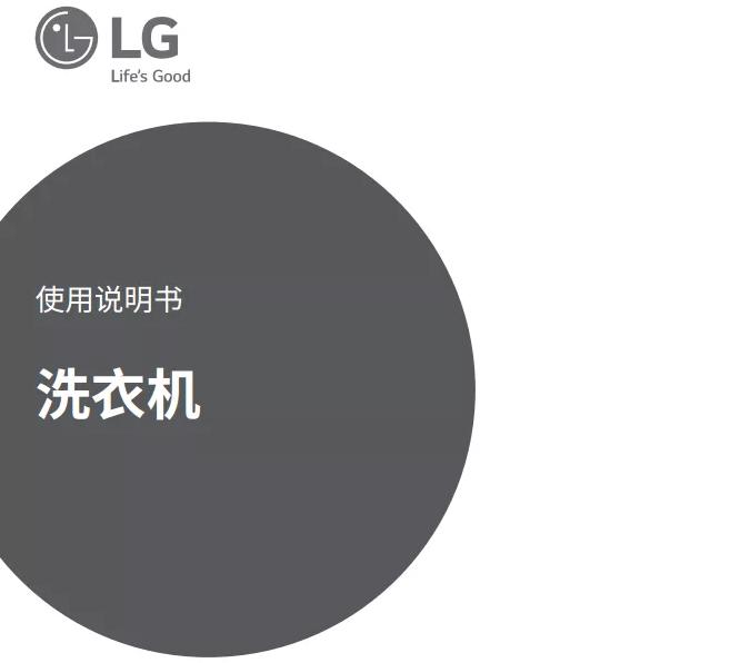 LG全自动洗衣机电子说明书(智能功能)