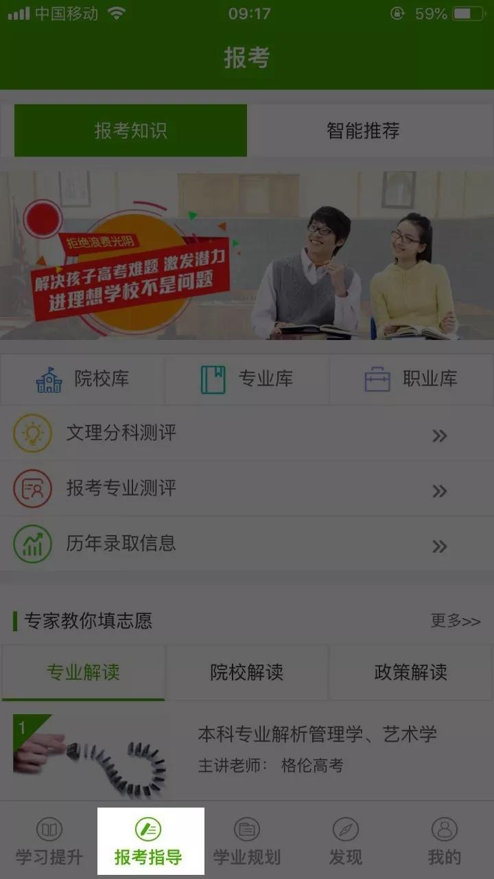 北京格伦教育报考智能推荐系统使用指南