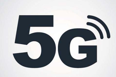 5G换手机不必换号,资费比4G还便宜