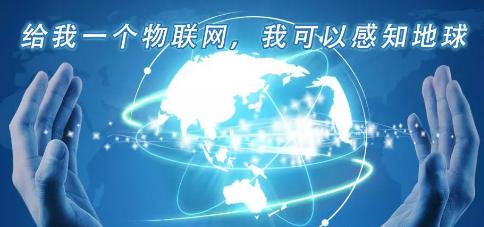 物联网应用技术专业介绍