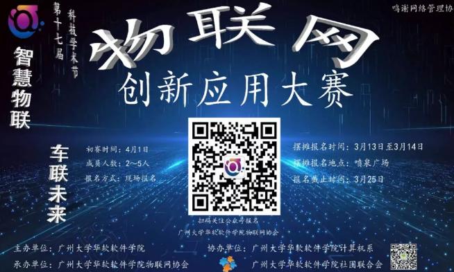 第五届物联网创新大赛报名时间推迟到4月8日