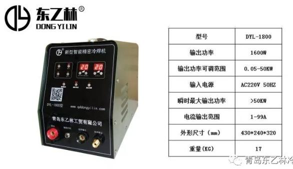 新型智能精密冷焊机DYL-1800