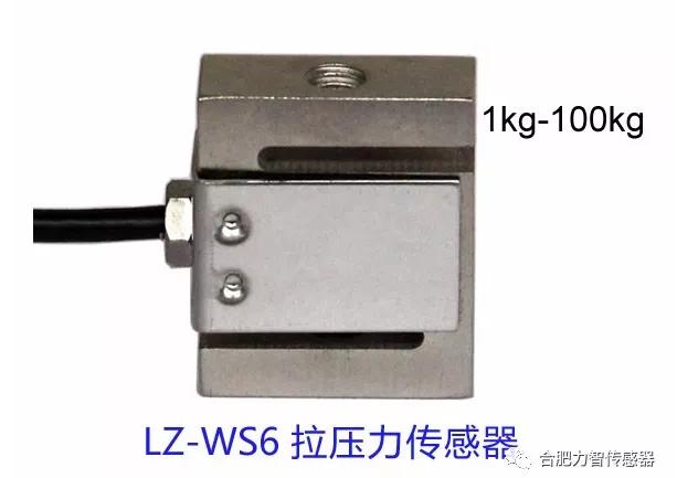 LZ-WS6拉压力传感器