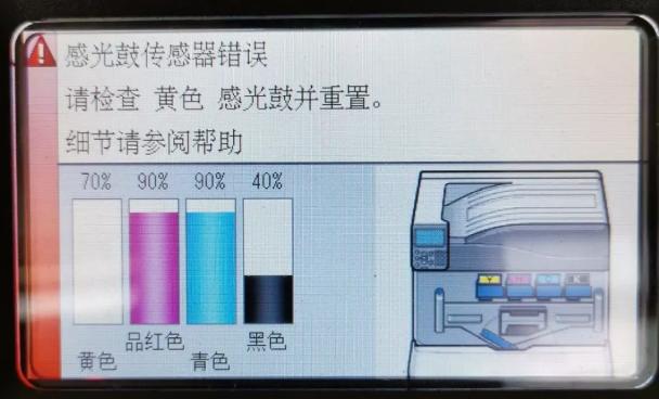 OKI打印机感光鼓传感器错误的故障解决办法