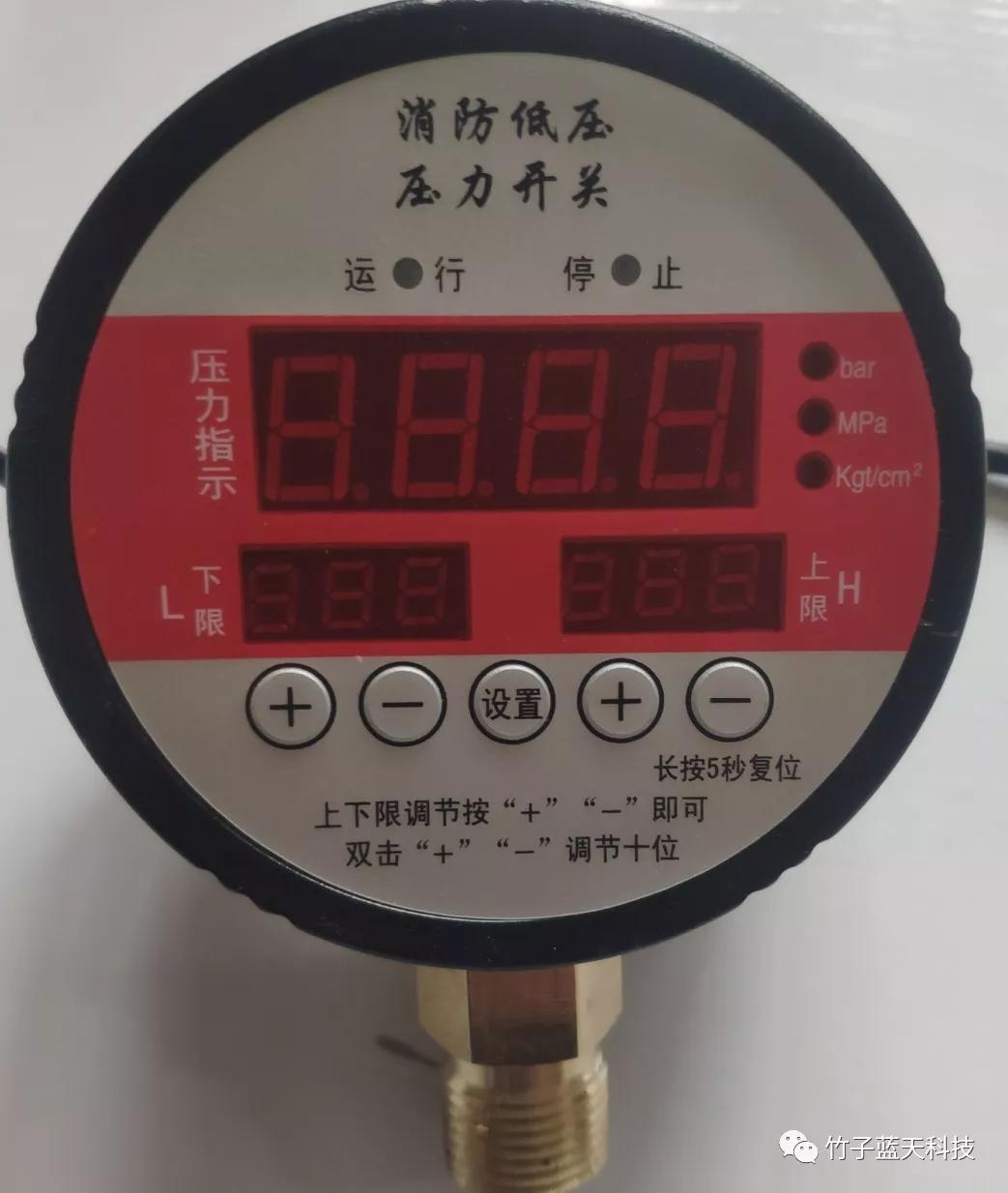ZK10智能压力控制器说明书