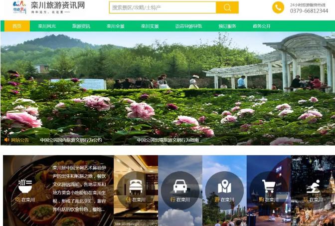 栾川县智慧旅游平台建成试运行