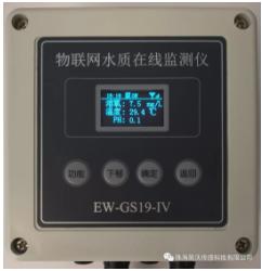 物联网水质在线监测仪使用教程