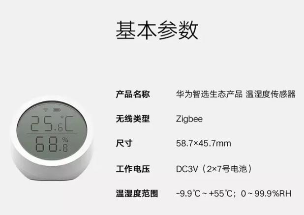 教你正确使用豪恩温湿度传感器