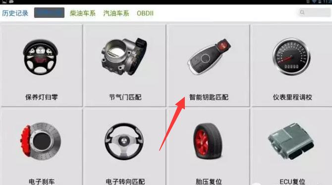 宝骏560智能钥匙匹配(图文教程)