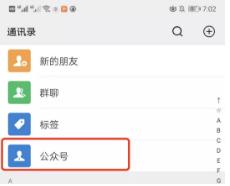 无锡徐氏中医药研究所微信挂号预约指南