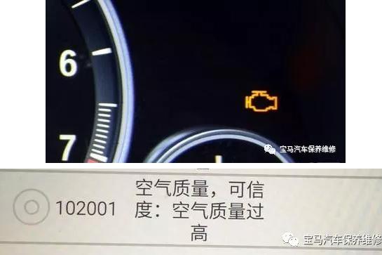 """宝马报""""空气质量过高""""102001的解决办法"""