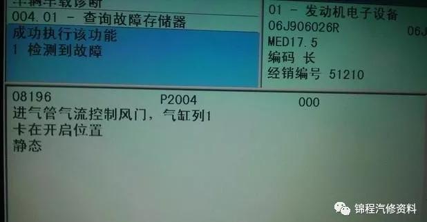 大众EA888进气歧管翻板传感器报故障码,发动机抖动