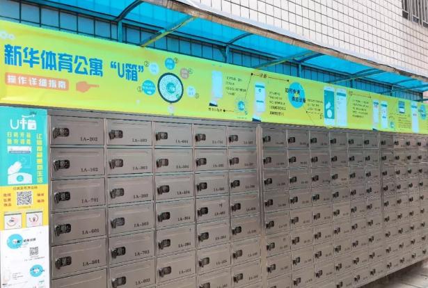 U箱---旧城改造智能信包箱的应用