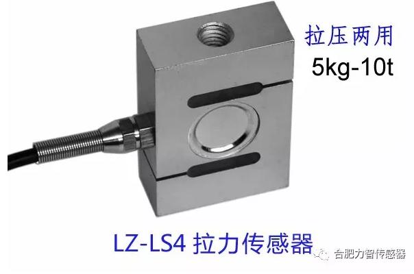 LZ-LS4拉力传感器参数介绍