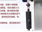 成礁智能钙反应器:控制器使用说明书