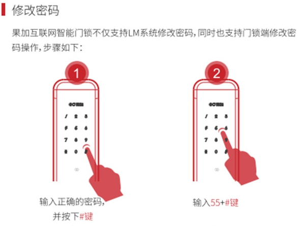 果加智能锁怎么在门锁上改密码