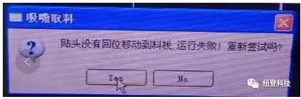 3V 拉针传感器故障