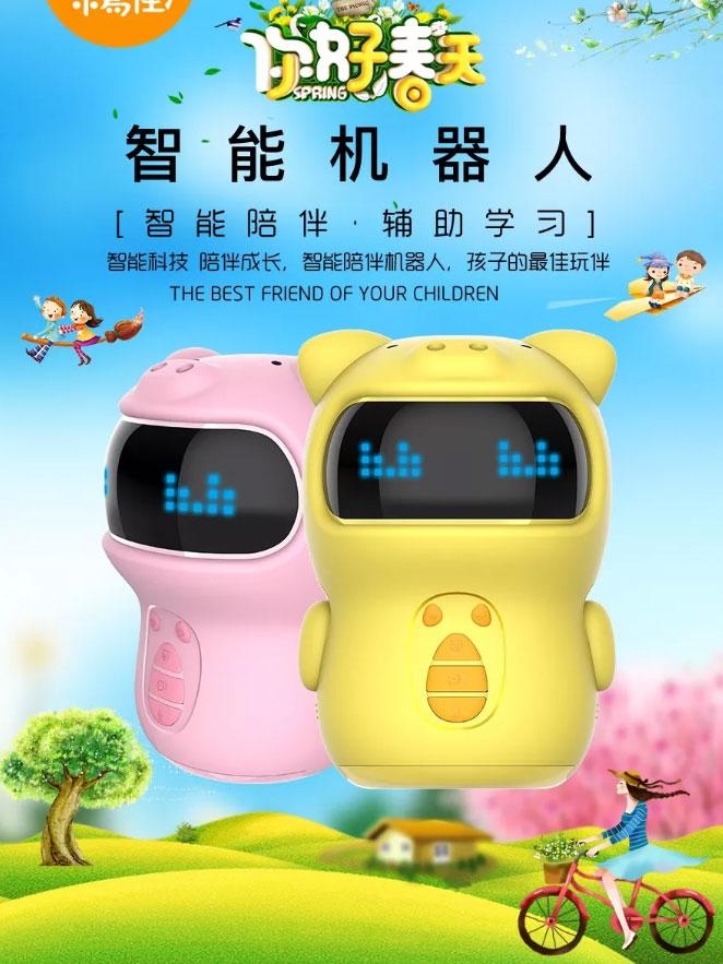 猪小侠机器人配置网络视频教程