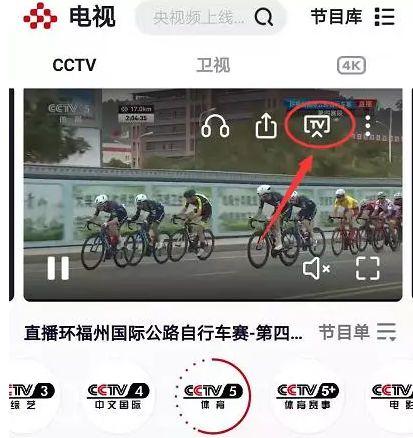 智能电视怎么看cctv频道
