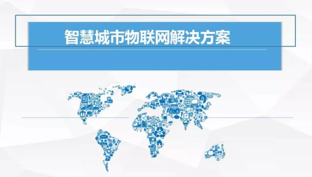 智慧城市物联网解决方案PPT