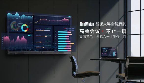 ThinkVision智能大屏如何开机?