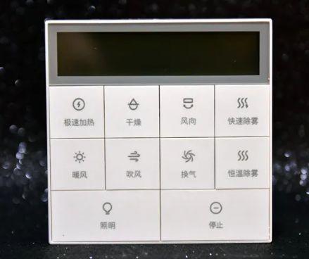 米家智能浴霸怎么连接遥控器