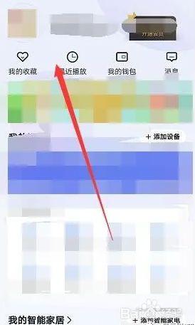 #00小度智能音响pay怎么绑定QQ音乐