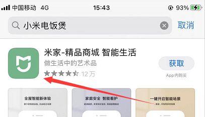 小米电饭煲app叫什么