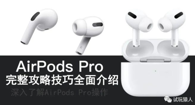 airpods pro使用教程