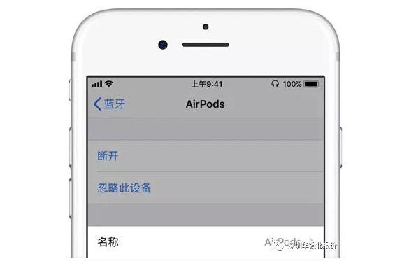 airpods怎么改名字