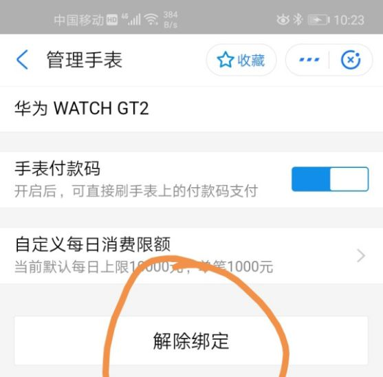 华为gt2 pro怎么解绑支付宝